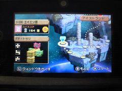 3ds_anatousu_comp.jpg