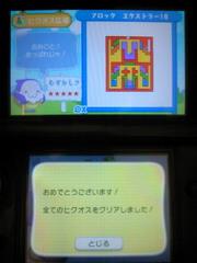 3ds_hikuosu_allclear.jpg